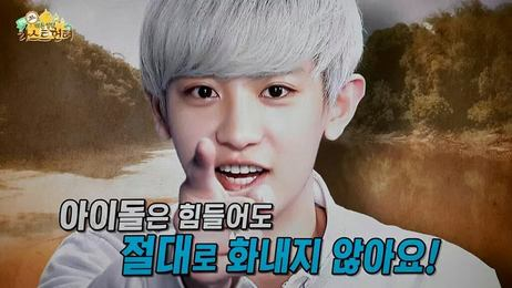 EXO Chanyeol Law of the Jungle (2015) - EXO中字影片視頻整理站